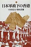 日本軍政下の香港