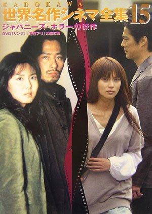 KADOKAWA世界名作シネマ全集〈第15巻〉ジャパニーズ・ホラーの傑作―「リング」「着信アリ」