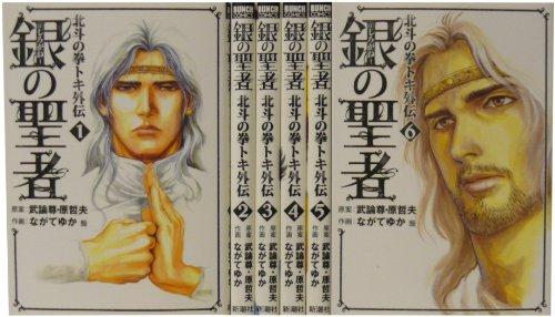 銀の聖者 北斗の拳 トキ外伝全6巻 完結セット (BUNCH COMICS)