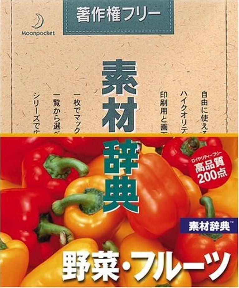 収束する吸収形容詞素材辞典 Vol.14 野菜?フルーツ編