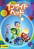 インサイド・ヘッド [DVD] image