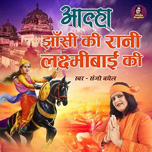 Aalha Jhansi Ki Rani Laxmi Bai Ki