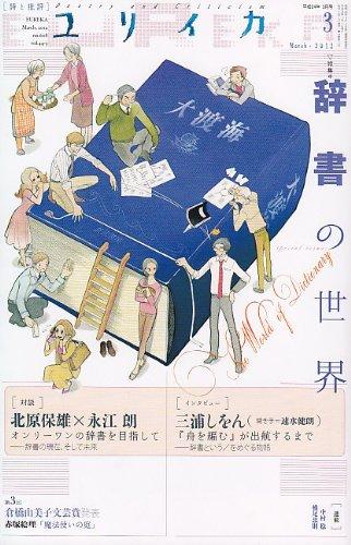 ユリイカ2012年3月号 特集=辞書の世界