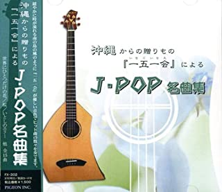「一五一会」による J・POP名曲集 FX-302