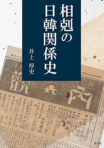相剋の日韓関係史