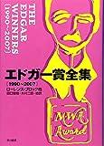 エドガー賞全集 1990~2007 (ハヤカワ・ミステリ文庫)