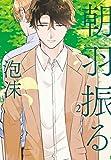 朝羽振る 2 (LINEコミックス)