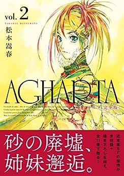 [松本 嵩春]のAGHARTA - アガルタ - 【完全版】 2巻 (ガムコミックス)