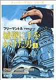 城壁に手をかけた男〈上〉 (新潮文庫)