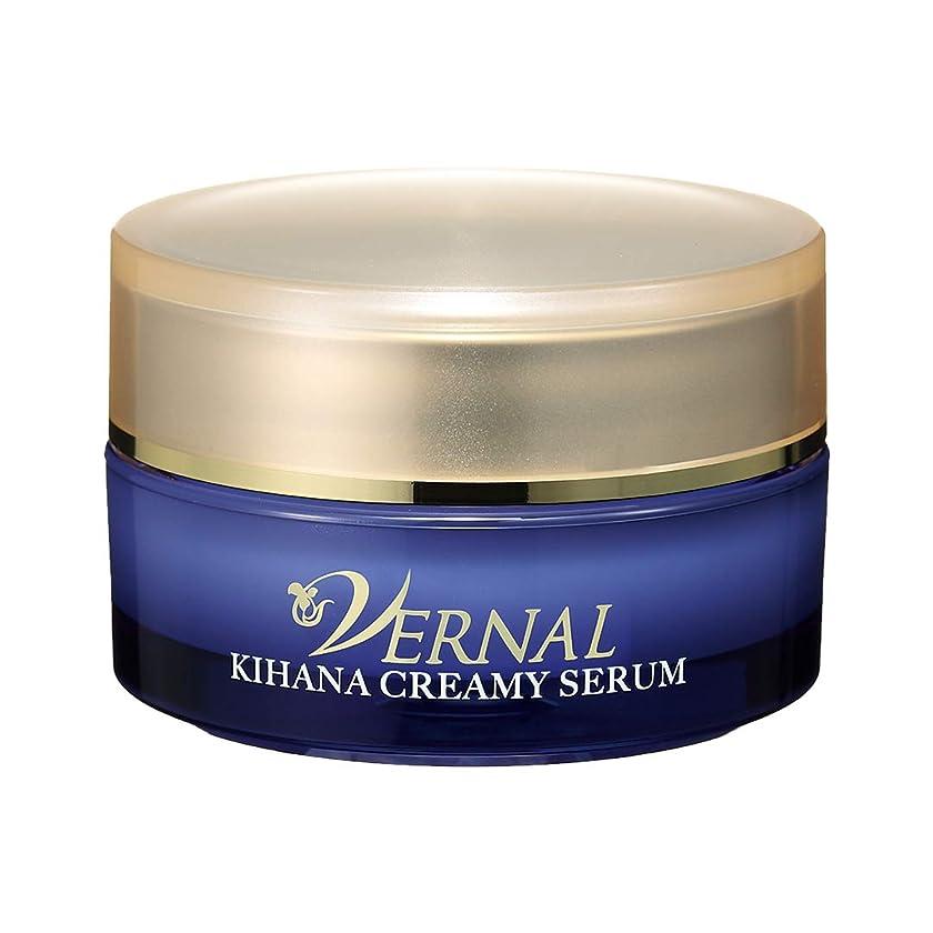 円形ホイスト許すキハナクリーミーセラム 30g/ヴァーナル 美容液 美容クリーム