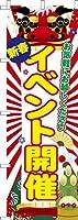 既製品のぼり旗 「新春 イベント開催」初売り 短納期 高品質デザイン 600mm×1,800mm のぼり