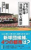 歴史に学ぶ プロ野球 16球団拡大構想 (日経プレミアシリーズ)
