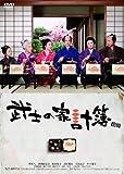 武士の家計簿 スペシャルプライス版[DVD]