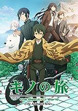 アニメ第2作「キノの旅 -the Beautiful World- the Animated Series」全12話BD-BOXが9月リリース。新録ドラマCDや新規書き下ろし小説も