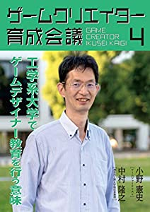 ゲームクリエイター育成会議 4巻 表紙画像