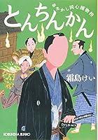 とんちんかん: あやかし同心捕物控 (光文社時代小説文庫)