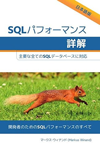 SQLパフォーマンス詳解