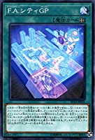 遊戯王カード F.A.シティGP エクストラパック 2018(EP18) | フォーミュラアスリート フィールド魔法 ノーマル