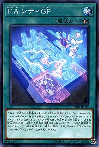 遊戯王カード F.A.シティGP エクストラパック 2018(EP18)   フォーミュラアスリート フィールド魔法 ノーマル