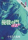 優駿の門GP 1【期間限定 無料お試し版】 (ヤングチャンピオン・コミックス)