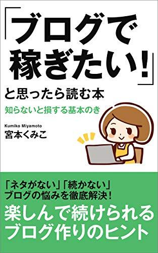 「ブログで稼ぎたい!」と思ったら読む本: 知らないと損する基本のき