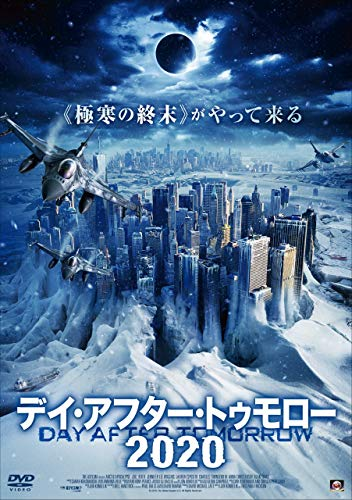 デイ・アフター・トゥモロー2020 [DVD]