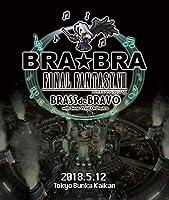 BRA★BRA FINAL FANTASY VII BRASS de BRAVO with Siena Wind Orchestra [Blu-ray...