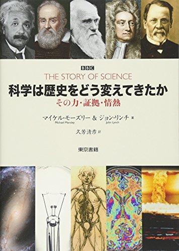 科学は歴史をどう変えてきたか: その力・証拠・情熱