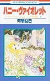 ハニー・ヴァイオレット―ツーリング・エクスプレス特別編 1 (花とゆめCOMICS)