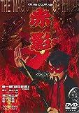 仮面の忍者 赤影 第一部「金目教篇」[DVD]