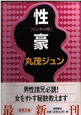 性豪―ピンクの煙 (徳間文庫)