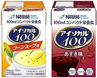 Nestle(ネスレ) アイソカル 100 スープセット 100ml×16本セット (2種×各8本セット) コンパクト栄養食 (高カロリー たんぱく質 栄養バランス) 栄養補助食品 栄養ドリンク