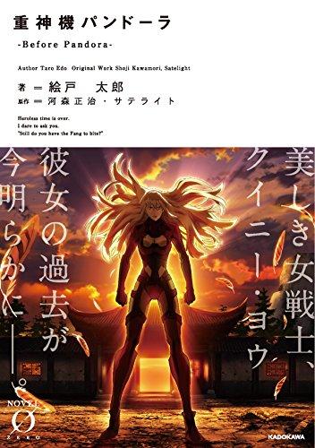重神機パンドーラ -Before Pandora- (Novel 0)