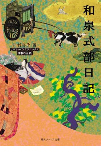 和泉式部日記 ビギナーズ・クラシックス 日本の古典 (角川ソフィア文庫)