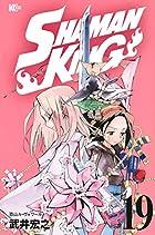 SHAMAN KING 第19巻