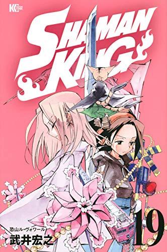 SHAMAN KING(19) (マガジンエッジKC)_0