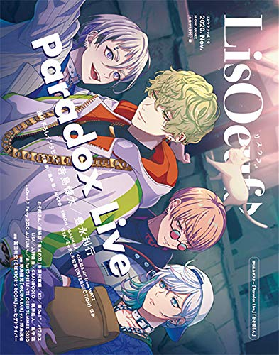 『LisOeuf♪(リスウフ♪)』vol.19 (M-ON! ANNEX 649号)