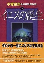 手塚治虫の旧約聖書物語 3 イエスの誕生 (ヤングジャンプコミックス)