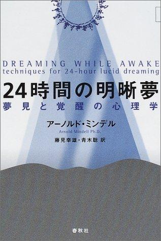 24時間の明晰夢―夢見と覚醒の心理学