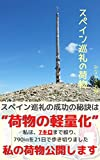 my backpack for camino de santiago: unvail my 7 kilo gram baggage (Japanese Edition)