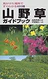 山野草ガイドブック―見かけた場所ですぐわかる400種