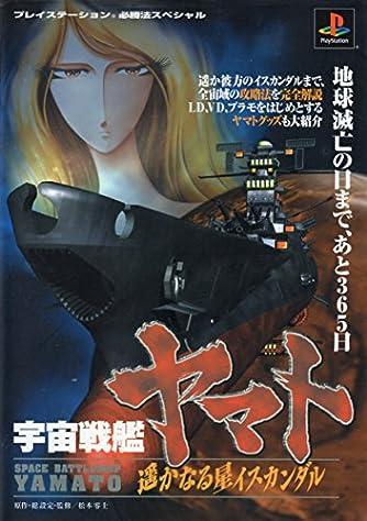 宇宙戦艦ヤマト―遙かなる星イスカンダル (プレイステーション必勝法スペシャル)