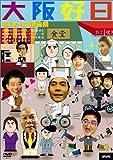 シネマワイズ新喜劇 vol.5「大阪好日」[DVD]