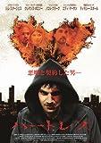 ハートレス‐悪魔と契約した男‐ [DVD] image