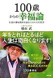 100歳からの幸福論 伝説の灘校教師が語る奇跡の人生哲学