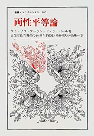 両性平等論 (叢書・ウニベルシタス)