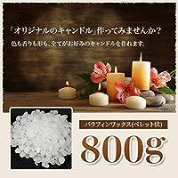 【日本製】 800g キャンドル用 パラフィン ワックス ペレット状 キャンドル ロウソク 手作り 材料 蝋燭 ハンドメイド