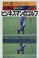 誰も書かなかったビジネスマンのゴルフ―仕事ができる、スコアがのびる