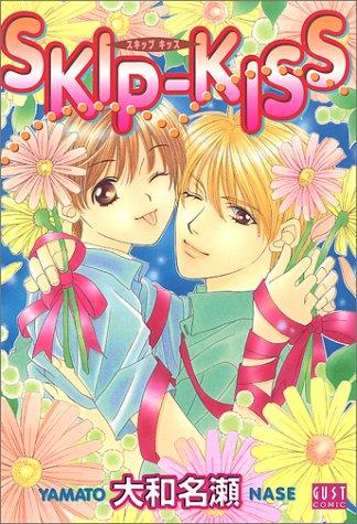 SKIPーKISS 1 (ガストコミックス)