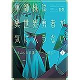 軍師様は異世界勇者が気に入らない―ラノベの知識でチート封じ― 1巻: バンチコミックス
